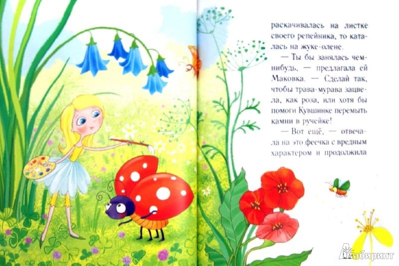 Иллюстрация 1 из 33 для Добрая феечка с вредным характером - Ольга Колпакова | Лабиринт - книги. Источник: Лабиринт