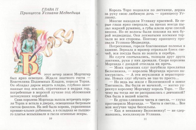 Иллюстрация 1 из 9 для Белоснежка и золотое колечко - Софья Прокофьева   Лабиринт - книги. Источник: Лабиринт