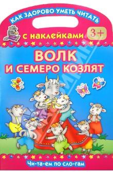 Волк и семеро козлят. Читаем по слогам