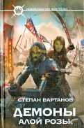 Степан Вартанов: Демоны Алой розы