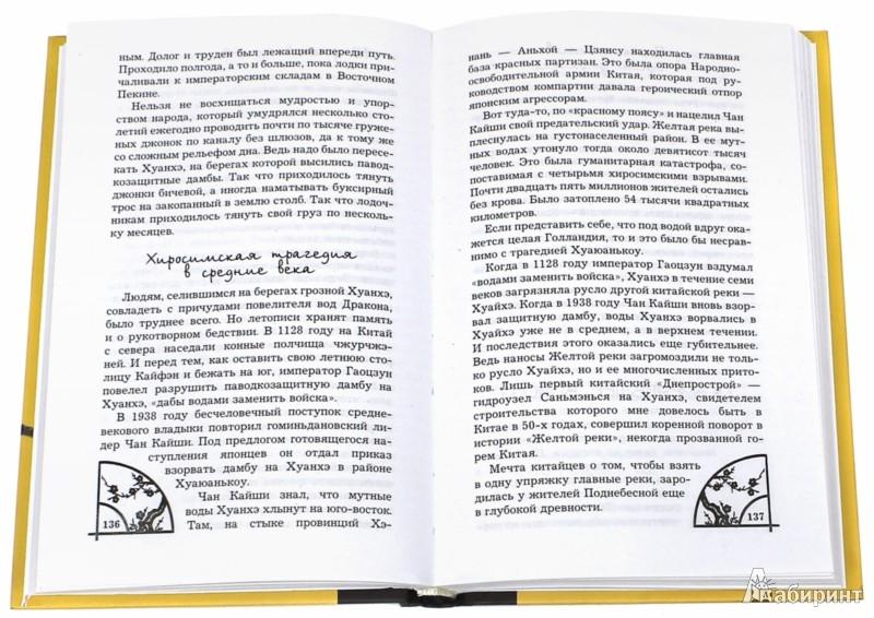 Иллюстрация 1 из 2 для Два лица Востока: Впечатления и размышления от одиннадцати лет работы в Китае и семи лет в Японии - Всеволод Овчинников | Лабиринт - книги. Источник: Лабиринт