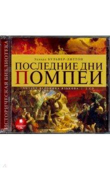 Последние дни Помпеи (2CDmp3)