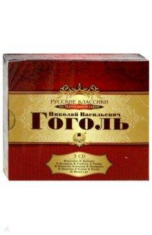 Гоголь Н.В. Русские классики на театральной сцене (3CDmp3)
