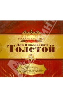 Толстой Л.Н. Русские классики на театральной сцене (3CDmp3)