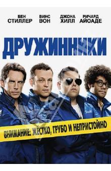 Дружинники (DVD)