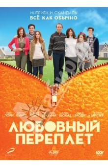 Любовный переплет (DVD)