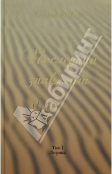Последний знакомый. Том I. ЛирикаСовременная отечественная поэзия<br>Итоговые  публикации   стихотворений   Евгения   Когана включают избранные произведения, прошедшие проверку временем и читательским вниманием.<br>Первый, серьёзный, том содержит образцы гражданской, философской и любовной лирики, а второй том составляют, преимущественно, стихи лёгкого жанра.<br>Таким образом, оба тома в какой-то степени уравновешивают настроение читателя, не давая повода смотреть на мир чересчур мрачно, но и не позволяя видеть всё в розовом свете.<br>Книги рассчитаны па читателя, чьё детство пришлось на военные годы, а трудовая жизнь совпала с советским периодом. Может быть, он найдёт здесь что-то созвучное собственному мироощущению и порадуется встрече с одним из последних знакомых угасающего мира.<br>