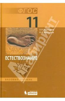 Мансуров Андрей Николаевич, Мансуров Николай Андреевич Естествознание. 11 класс. Учебник. Базовый уровень. ФГОС