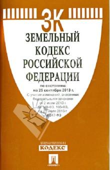 Земельный кодекс Российской Федерации на 25 сентября 2013 года