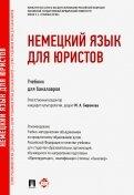 Бирюкова, Шабайкина, Царенкова: Немецкий язык для юристов