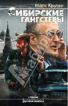 Сибирские гангстеры