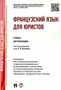 Толстикова, Ногаева, Царева: Французский язык для юристов. Учебник для бакалавров