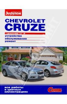 Chevrolet Cruze. 1,6; 1,8.  Устройство. Обслуживание. Ремонт