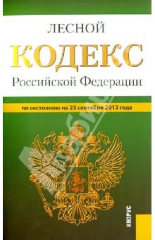 Лесной кодекс Российской Федерации по состоянию на 25 сентября 2013 года