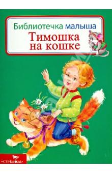 Тимошка на кошке