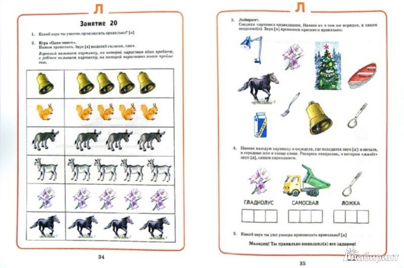 Иллюстрация 1 из 9 для Логопедическая тетрадь: Звук Л - Анна Костюк | Лабиринт - книги. Источник: Лабиринт