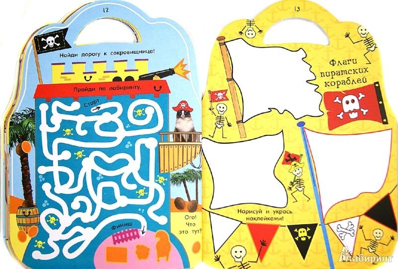 Иллюстрация 1 из 11 для Мой пиратский рюкзак с приключениями | Лабиринт - книги. Источник: Лабиринт