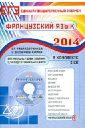 Оптимальный банк заданий для подготовки учащихся. ЕГЭ 2014. Французский язык. Учебное пособие (+CD)