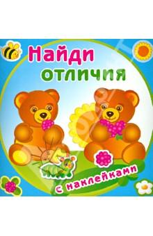 Медвежата (с наклейками)