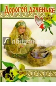 3Т-139/Дорогой доченьке/открытка-вырубка двойная