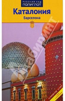 Каталония. БарселонаПутеводители<br>Что такое Барселона и Каталония? ... Здесь танцуют не фламенко, как в Андалусии, а сардану - спокойный хоровод, к которому могут присоединиться все желающие. Особой популярностью у публики пользуется не коррида, а футбол (клуб Барселона) и теннис. Как видно на примере культуры и спорта, каталонцы имеют мало общего со стереотипным образом испанца. Южные испанцы называют их среднеевропейцами Испании.<br>К изданию прилагается закладка.<br>