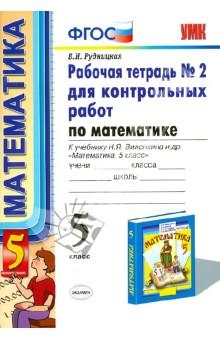 Контрольные работы к учебнику виленкина 5 класс