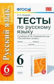 Русский язык. 6 класс. Тесты к учебнику М. М. Разумовской и др. ФГОС