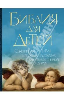 Обложка книги Библия для детей: Священная история в простых рассказах для чтения в школе и дома
