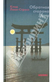 Обратная сторона Луны: Заметки о Японии