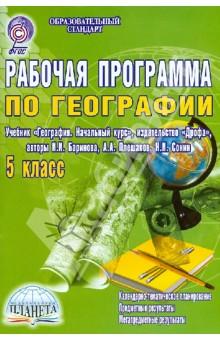 География. 5 класс. Рабочая программа к учебнику География. Начальный курс