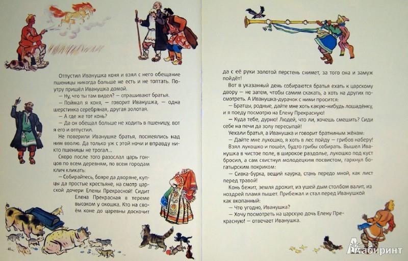 Картинки с сказке иванкрестьянский сын и чудоюдо