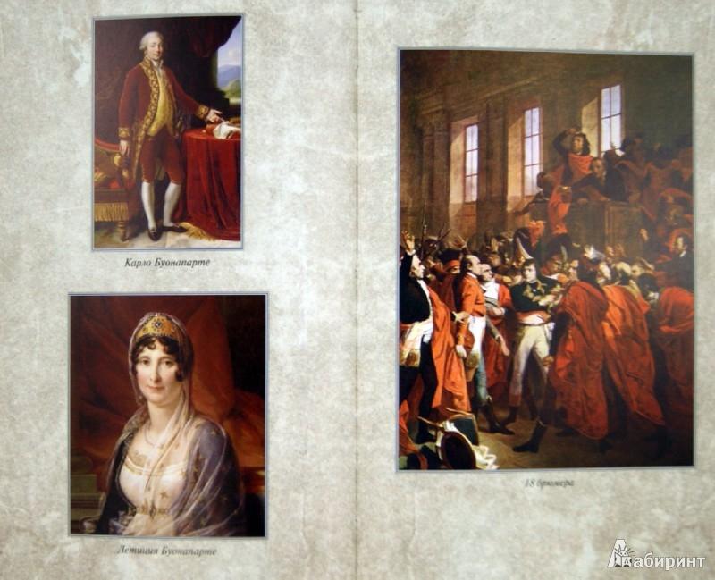 Иллюстрация 1 из 23 для Записки, или Исторические воспоминания о Наполеоне. Части 1 и 2 - Герцогиня Абрантес | Лабиринт - книги. Источник: Лабиринт