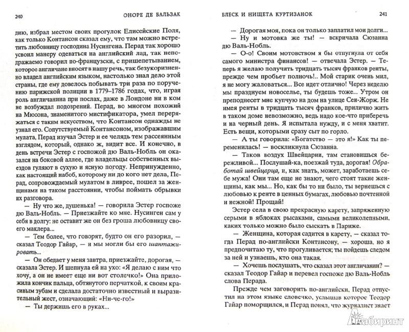 Иллюстрация 1 из 16 для Блеск и нищета куртизанок - Оноре Бальзак | Лабиринт - книги. Источник: Лабиринт