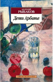 Обложка книги Дети Арбата