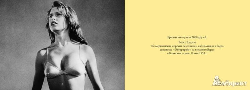 Иллюстрация 1 из 39 для Брижит Бардо. В образах и словах | Лабиринт - книги. Источник: Лабиринт