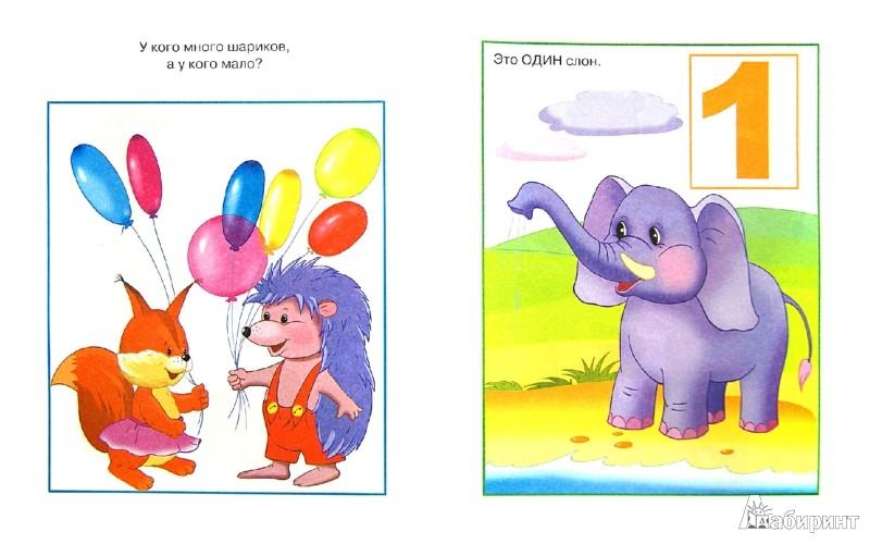 Иллюстрация 1 из 25 для Цифры и числа. Учимся считать. 2-3 года - Ольга Земцова | Лабиринт - книги. Источник: Лабиринт