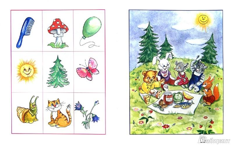 Иллюстрация 1 из 37 для Запомни картинки. Развиваем память. 4-5 лет - Ольга Земцова   Лабиринт - книги. Источник: Лабиринт