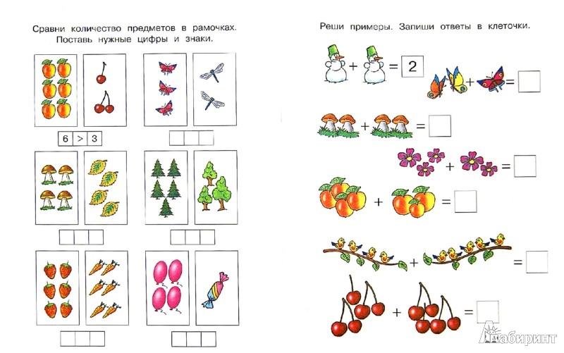 Иллюстрация 1 из 31 для Цифры и числа. Учимся считать. 5-6 лет - Ольга Земцова | Лабиринт - книги. Источник: Лабиринт
