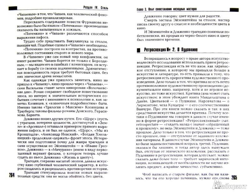 Иллюстрация 1 из 13 для Теория кино: От Эйзенштейна до Тарковского. Учебник для вузов - Семен Фрейлих   Лабиринт - книги. Источник: Лабиринт