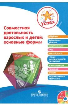 Успех. Совместная деятельность взрослых и детей (+CD)