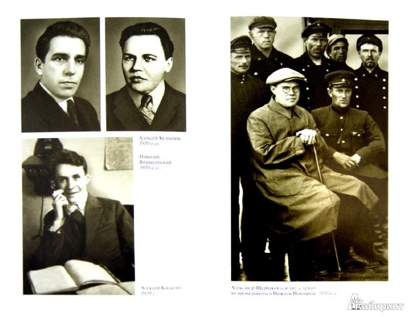Иллюстрация 1 из 23 для Жданов - Алексей Волынец | Лабиринт - книги. Источник: Лабиринт