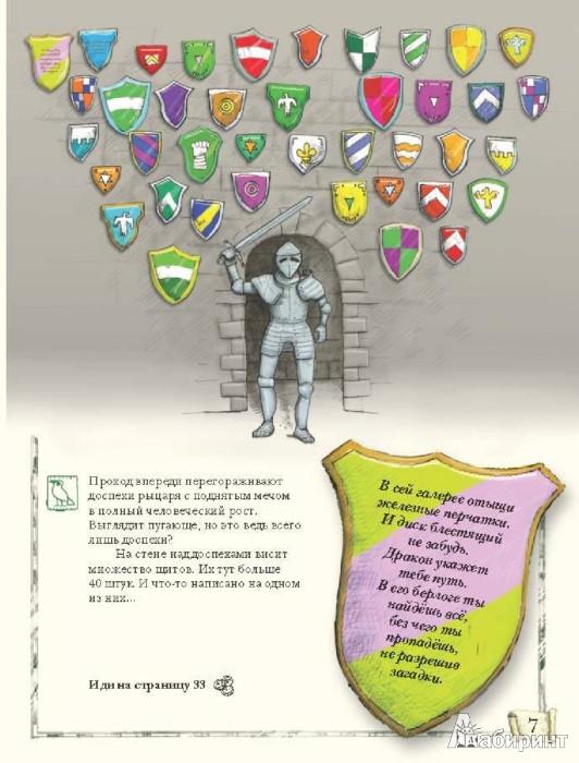 Иллюстрация 1 из 22 для Музей тайн - Дэвид Гловер | Лабиринт - книги. Источник: Лабиринт