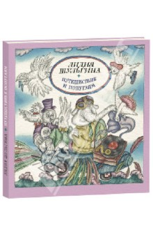 Путешествие к попугаямСказки отечественных писателей<br>Сказочная история о приключениях Фанни. Однажды Фанни показалось, что его птицы загрустили, и он решил отправиться с ними в путешествие в страну попугаев. Что из этого вышло, ты узнаешь, прочитав эту необыкновенную историю<br>Для чтения взрослыми детям.<br>