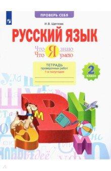 Что я знаю. Что я умею. Русский язык. 2 класс. 1-е полугодие. Тетрадь проверочных работ. ФГОС