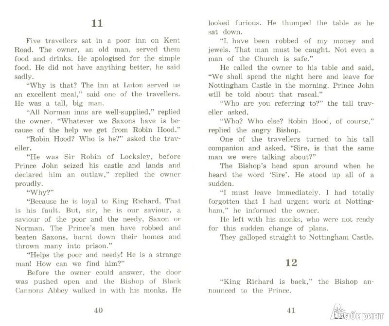 Иллюстрация 1 из 6 для Рассказы о Робин Гуде | Лабиринт - книги. Источник: Лабиринт