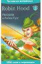 Рассказы о Робин Гуде