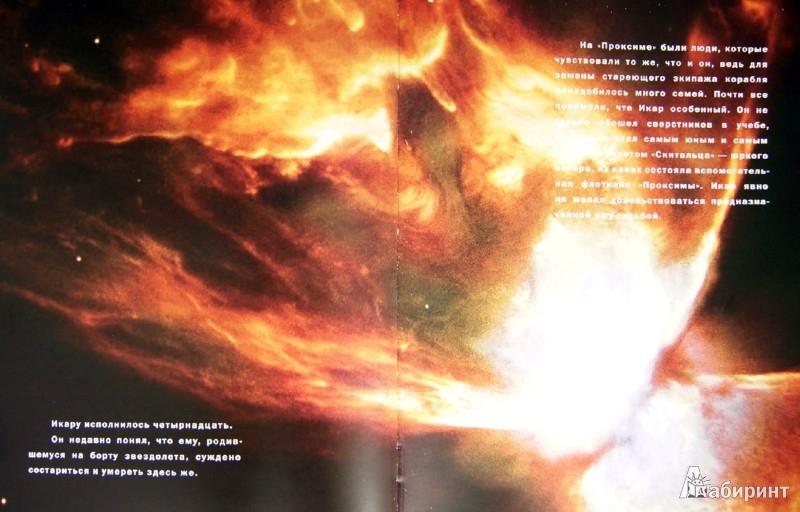Иллюстрация 1 из 5 для Икар на краю времени - Брайан Грин   Лабиринт - книги. Источник: Лабиринт