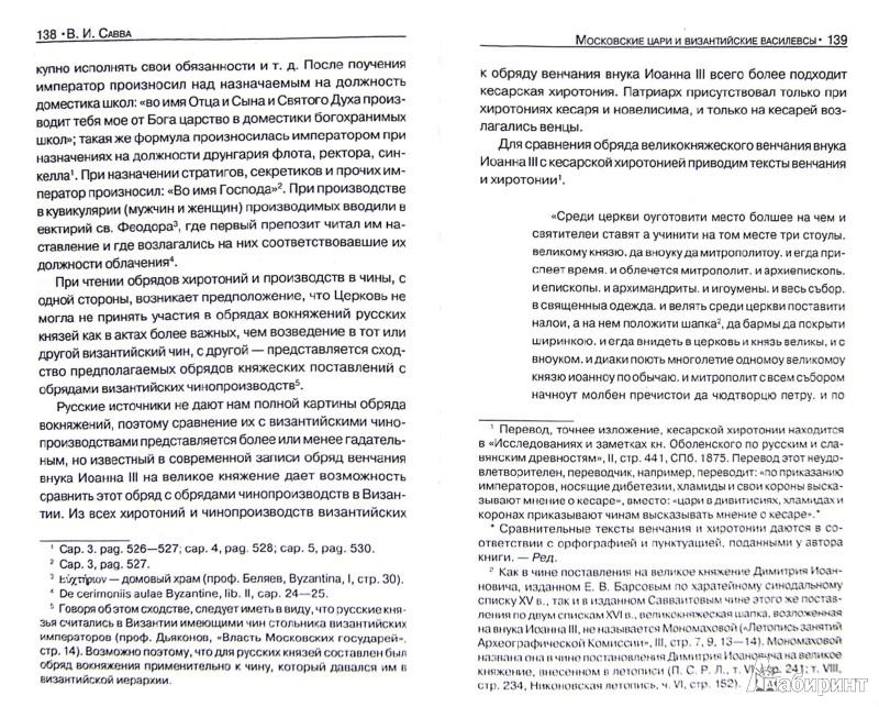 Иллюстрация 1 из 10 для Московские цари и византийские василевсы - Владимир Савва | Лабиринт - книги. Источник: Лабиринт