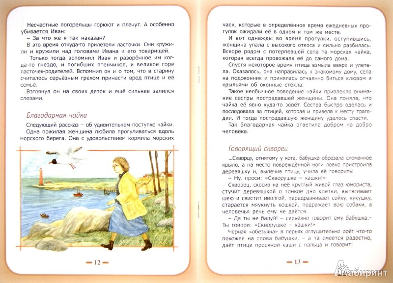 Иллюстрация 1 из 7 для Благодарные животные - Жданова, Белевцева   Лабиринт - книги. Источник: Лабиринт