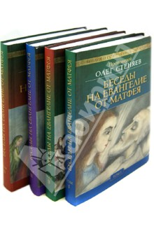 Беседы на Евангелие от Матфея. В 4-х томах